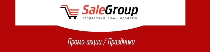 SaleGroup - Агенство промоутеров